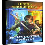 Искусство войны — Ирина Оловянная (аудиокнига)