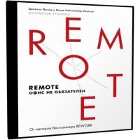 Remote: офис не обязателен (аудиокнига)