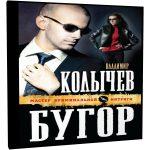 Бугор — Владимир Колычев (аудиокнига)