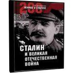 Сталин: Великая Отечественная война — Арсен Мартиросян (аудиокнига)