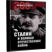 Сталин, Великая Отечественная война (аудиокнига)