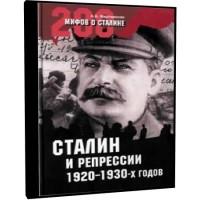 Сталин и репрессии 1920-х – 1930-х  (аудиокнига)