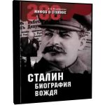 Сталин: биография вождя — Арсен Мартиросян (аудиокнига)