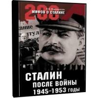 Сталин после войны. 1945 -1953 годы (аудиокнига)