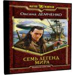 Семь легенд мира — Оксана Демченко (аудиокнига)