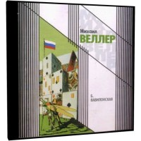 Б. Вавилонская (аудиокнига)