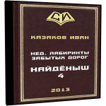 Нед. Лабиринты забытых дорог — Иван Казаков (аудиокнига)