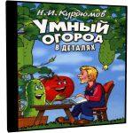 Умный огород в деталях — Николай Курдюмов (аудиокнига)