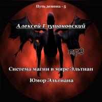 Система магии в мире Эльтиан, Юмор Эльтиана