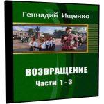 Возвращение. Части 1-3 — Ищенко Геннадий (аудиокнига)