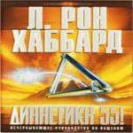 Л. Рон Хаббард — ДИАНЕТИКА 55! (аудиокнига)