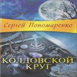 Сергей Пономаренко — Колдовской круг (аудиокнига)