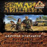 Дмитрий Старицкий — Наперегонки со смертью (аудиокнига)
