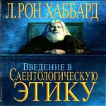 Л. Рон Хаббард — Введение в этику Саентологии (аудиокнига)