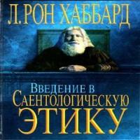 Введение в этику Саентологии (аудиокнига)