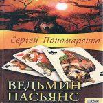 Сергей Пономаренко — Ведьмин пасьянс (аудиокнига)