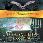 Сергей Пономаренко — Ведьмина охота (аудиокнига)