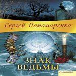 Сергей Пономаренко — Знак ведьмы (аудиокнига)