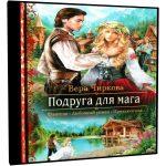 Подруга для мага — Вера Чиркова  (аудиокнига)