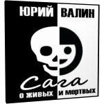 Сага о живых и мертвых — Юрий Валин  (аудиокнига)