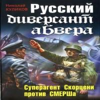 Русский диверсант абвера. Суперагент Скорцени против СМЕРШа(аудиокнига)