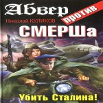 Абвер против СМЕРШа. Убить Сталина! — Николай Куликов (аудиокнига)