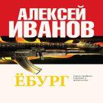 Ёбург — Алексей Иванов (аудиокнига)