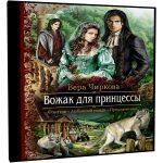 Вожак для принцессы — Вера Чиркова  (аудиокнига)