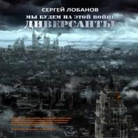 Сергей Лобанов - Диверсанты (аудиокнига)