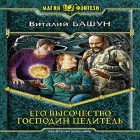 Виталий Башун - Господин Целитель