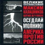 Максим Калашников & Юрий Крупнов — Оседлай молнию! (аудиокнига)
