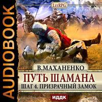 Аудиокнига Путь Шамана. Шаг 4. Призрачный замок Василий Маханенко