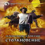 Александр Сапегин — Столкновение (аудиокнига)