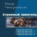 Егор Чекрыгин — Странный приятель. Книги 1-4 (аудиокнига)