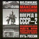 Максим Калашников — Вперед, в СССР-2! (аудиокнига)