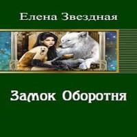 Замок Оборотня (аудиокнига)
