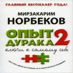 Мирзакарим Норбеков — Опыт дурака — 2. Ключи к самому себе (аудиокнига)