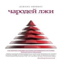 Чародей лжи. Как Бернард Мэдофф построил крупнейшую в истории финансовую пирамиду (аудиокнига)