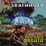 Василий Звягинцев — Дальше фронта (аудиокнига)