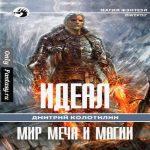 Дмитрий Колотилин — Идеал: Холодные земли (аудиокнига)