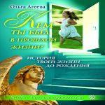 Ольга Агеева — Кем ты был в прошлой жизни? История твоей жизни до рождения (аудиокнига)