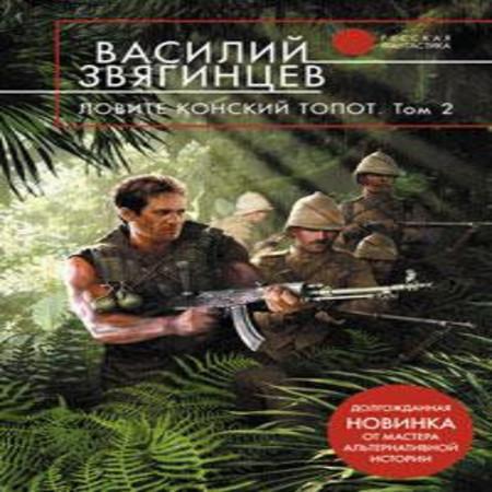 Василий Звягинцев - Ловите конский топот Том 2 Кладоискатели