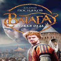 Новая Орда (аудиокнига)