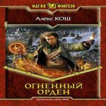 Алекс Кош — Огненный Орден (аудиокнига)