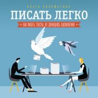 Ольга Соломатина - Писать легко: как сочинять тексты, не дожидаясь вдохновения (аудиокнига)