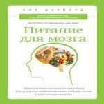 Нил Барнард — Питание для мозга. Эффективная пошаговая методика для усиления эффективности работы мозга и укрепления памяти (аудиокнига)
