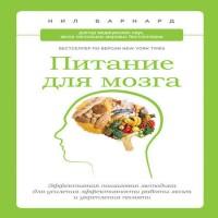 Питание для мозга. Эффективная пошаговая методика для усиления эффективности работы мозга и укрепления памяти (аудиокнига)