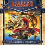 Валерий Большаков — Преторианец (аудиокнига)
