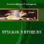 Александр Сапаров — Прыжок в прошлое (аудиокнига)