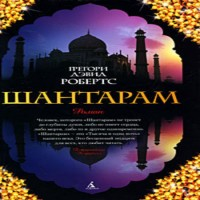 Шантарам (аудиокнига)